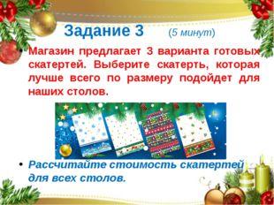 Задание 3 (5 минут) Магазин предлагает 3 варианта готовых скатертей. Выберите
