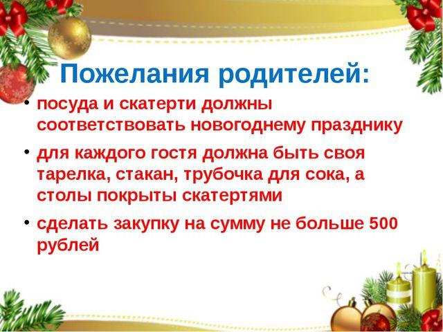 Пожелания родителей: посуда и скатерти должны соответствовать новогоднему пра...