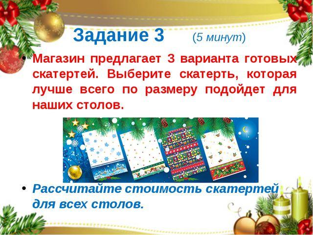 Задание 3 (5 минут) Магазин предлагает 3 варианта готовых скатертей. Выберите...