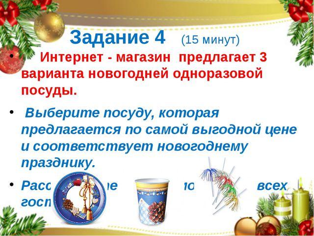 Задание 4 (15 минут) Интернет - магазин предлагает 3 варианта новогодней одно...