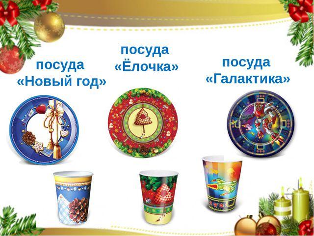 посуда «Новый год» посуда «Ёлочка» посуда «Галактика»