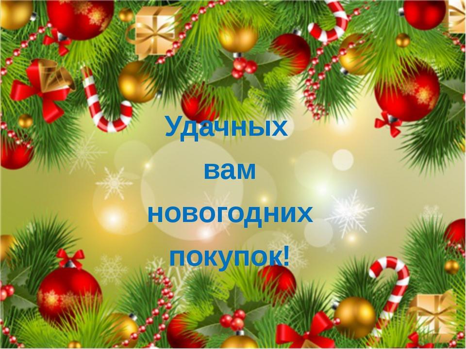 Удачных вам новогодних покупок!
