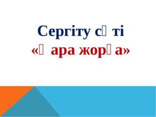 Сергіту сәті «Қара жорға»