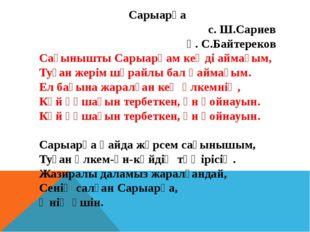 Сарыарқа с. Ш.Сариев ә. С.Байтереков Сағынышты Сарыарқам кеңді аймағым, Туған
