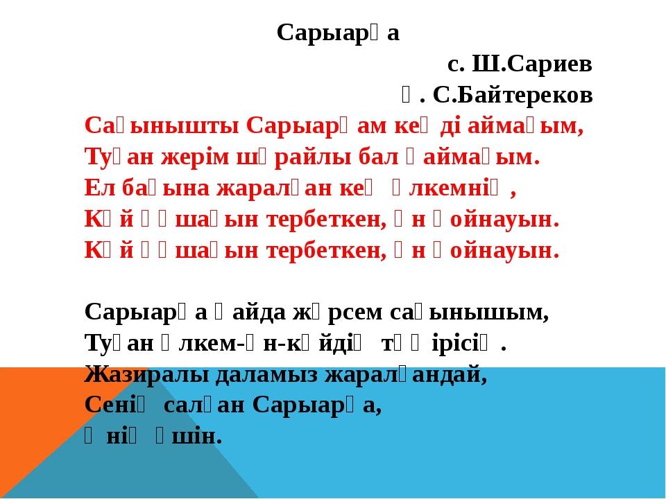 Сарыарқа с. Ш.Сариев ә. С.Байтереков Сағынышты Сарыарқам кеңді аймағым, Туған...