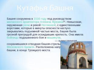 Башня сооружена в1516 годупод руководствоммиланскогоархитектораАлевиза Ф