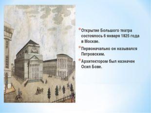 Открытие Большого театра состоялось 6 января 1825 года в Москве. Первоначальн