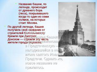 Название башни, по легенде, происходит от древнего бора (леса), покрывавшего