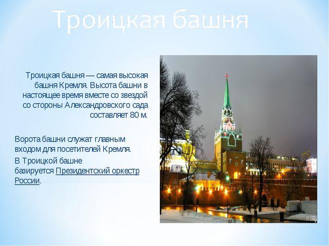 Троицкая башня— самая высокая башня Кремля. Высота башни в настоящее время в...