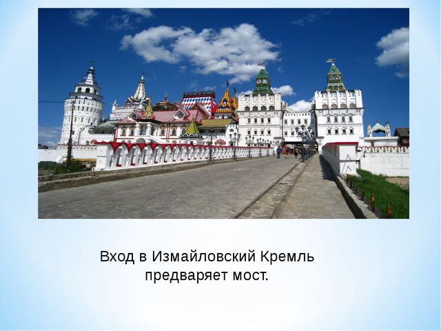 Вход в Измайловский Кремль предваряет мост.