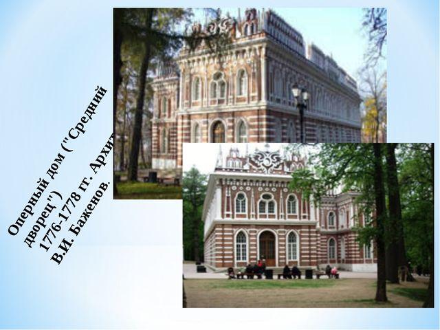 """Оперный дом (""""Средний дворец"""") 1776-1778 гг. Архитектор В.И. Баженов."""