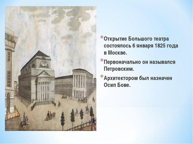 Открытие Большого театра состоялось 6 января 1825 года в Москве. Первоначальн...