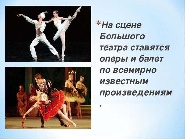 На сцене Большого театра ставятся оперы и балет по всемирно известным произве...