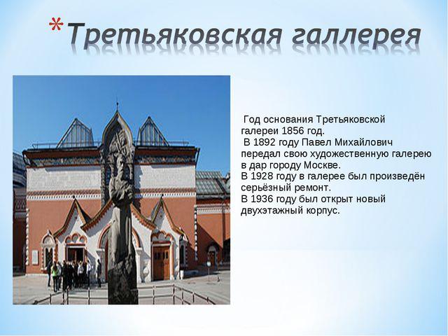 Год основания Третьяковской галереи1856 год. В 1892 годуПавел Михайлович...