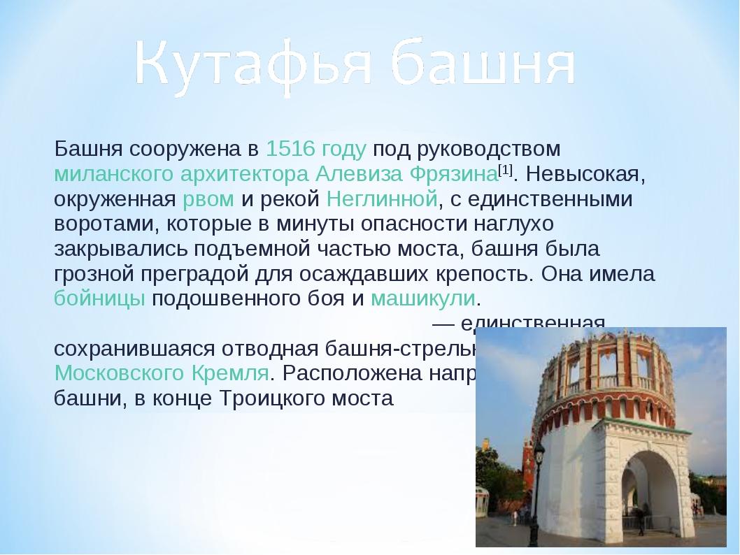 Башня сооружена в1516 годупод руководствоммиланскогоархитектораАлевиза Ф...
