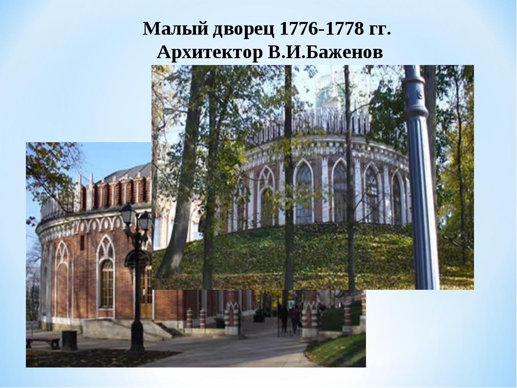 Малый дворец 1776-1778 гг. Архитектор В.И.Баженов