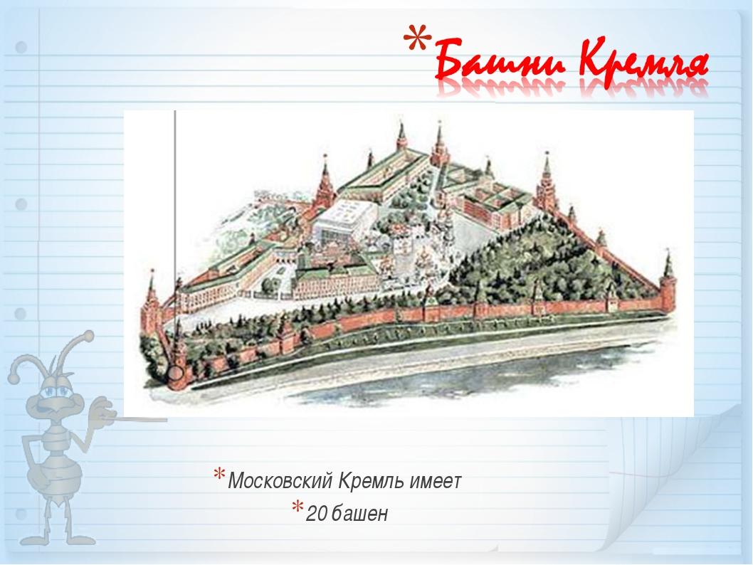 Московский Кремль имеет 20 башен