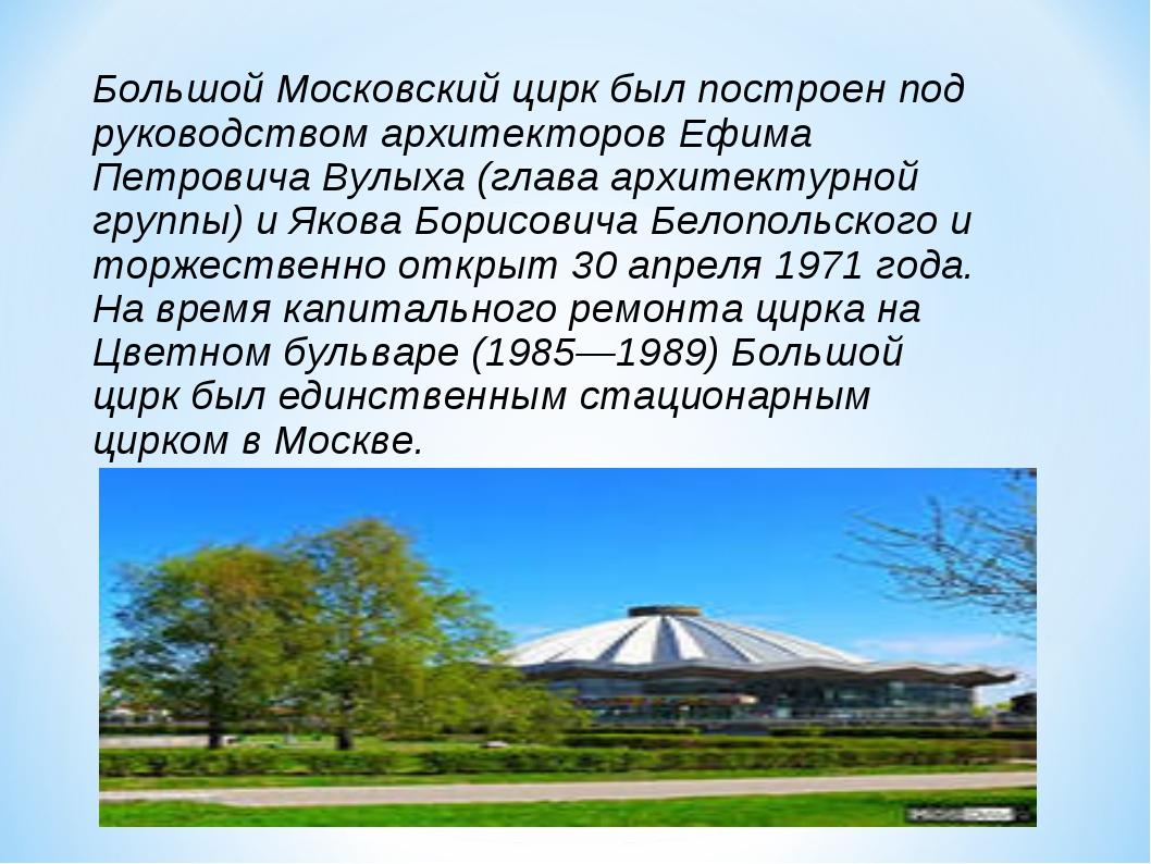 Большой Московский цирк был построен под руководством архитекторов Ефима Петр...