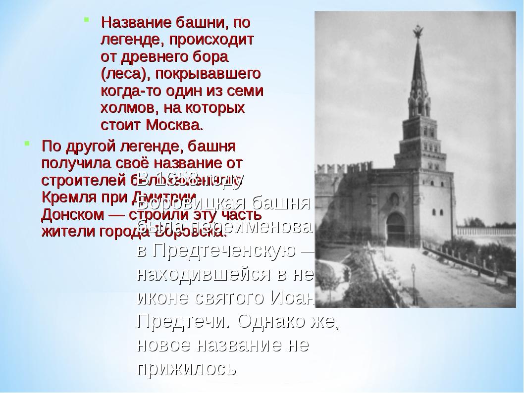 Название башни, по легенде, происходит от древнего бора (леса), покрывавшего...