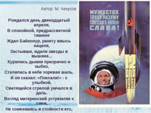 Автор: М. Чекусов Рождался день двенадцатый апреля, В спокойной, предрассвет