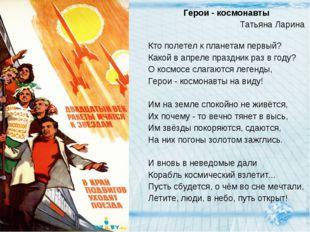 Герои - космонавты Татьяна Ларина Кто полетел к планетам первый? Какой в ап