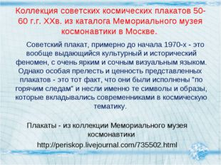 Коллекция советских космических плакатов 50-60 г.г. XXв. из каталога Мемориал