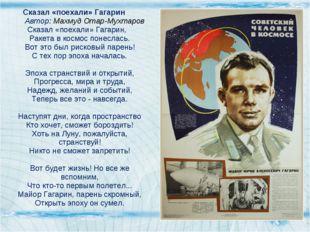 Сказал «поехали» Гагарин Автор: Махмуд Отар-Мухтаров Сказал «поехали» Гагарин