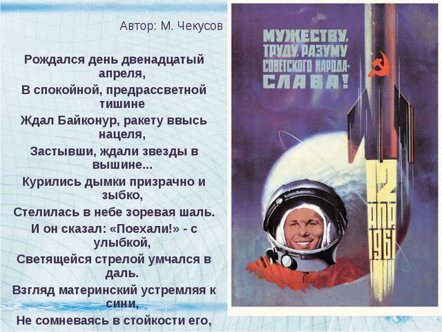 Автор: М. Чекусов Рождался день двенадцатый апреля, В спокойной, предрассвет...