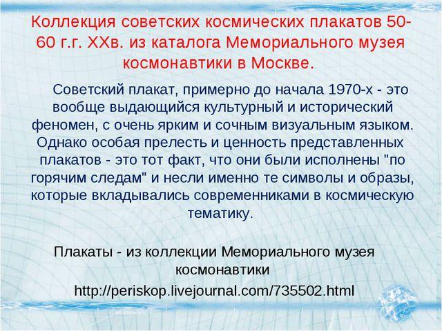 Коллекция советских космических плакатов 50-60 г.г. XXв. из каталога Мемориал...