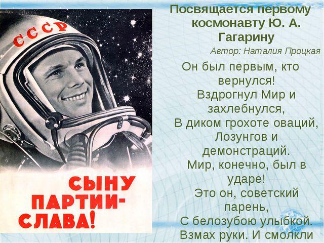 Посвящается первому космонавту Ю. А. Гагарину Автор: Наталия Процкая Он был п...
