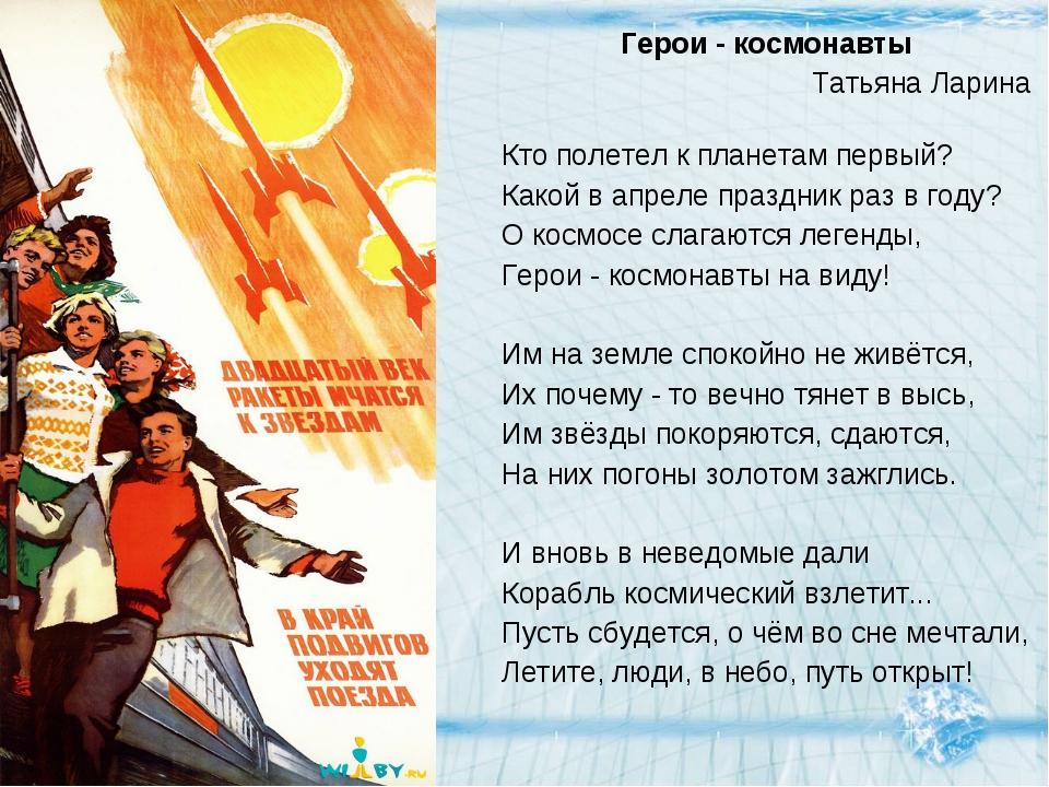 Герои - космонавты Татьяна Ларина Кто полетел к планетам первый? Какой в ап...