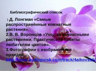 1.Д. Лонгман «Самые распространённые комнатные растения». 2.В. В. Воронцов