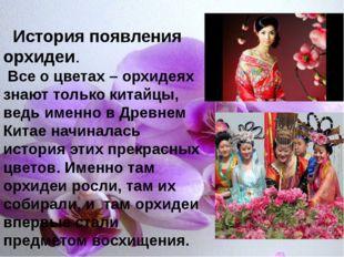 История появления орхидеи. Все о цветах – орхидеях знают только китайцы, вед