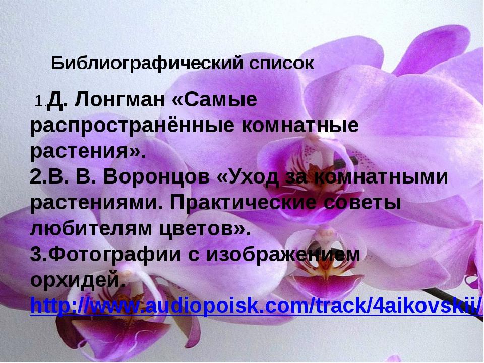 1.Д. Лонгман «Самые распространённые комнатные растения». 2.В. В. Воронцов...