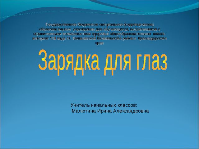 Учитель начальных классов: Малютина Ирина Александровна Государственное бюдже...