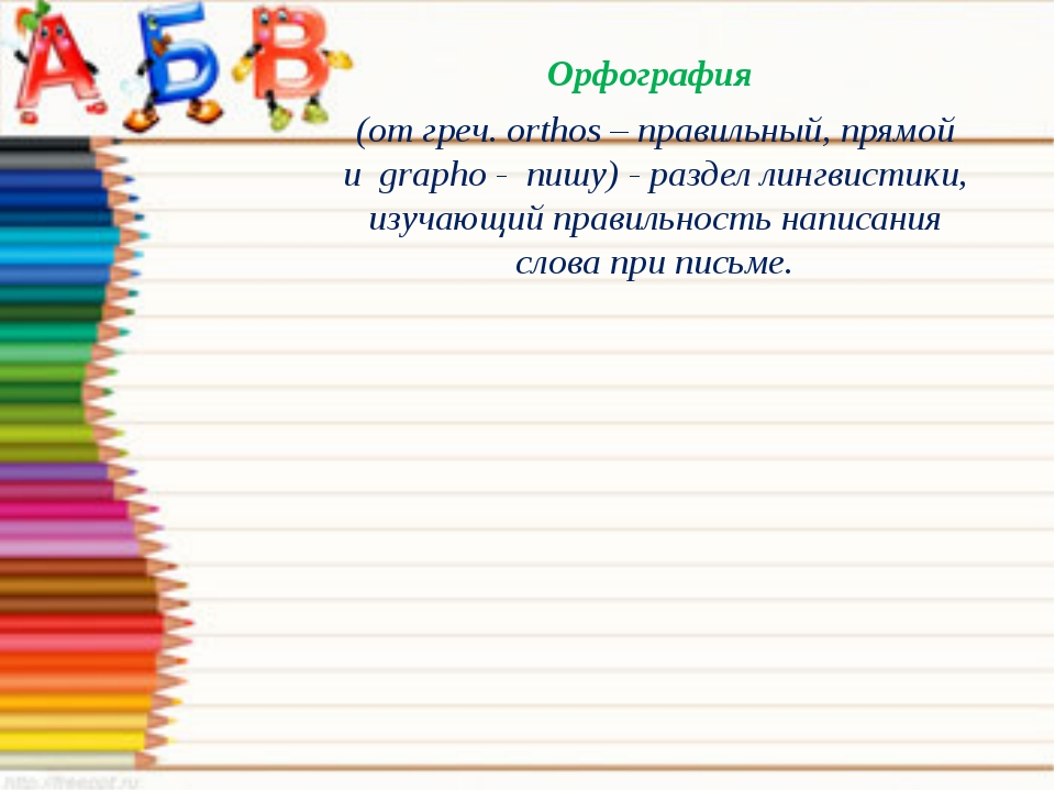 Орфография (от греч.оrthos– правильный, прямой иgrapho-пишу) - раздел...