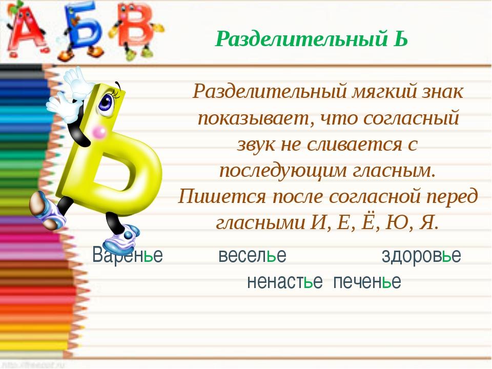 Разделительный Ь Разделительный мягкий знак показывает, что согласный звук н...