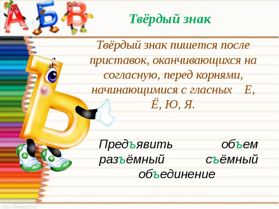 путаем буквы и ь