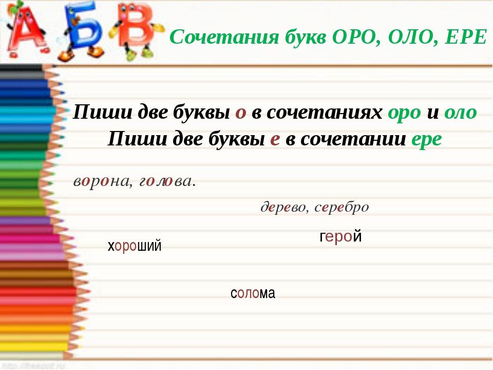 Сочетания букв ОРО, ОЛО, ЕРЕ Пиши две буквы о в сочетаниях оро и оло Пиши две...