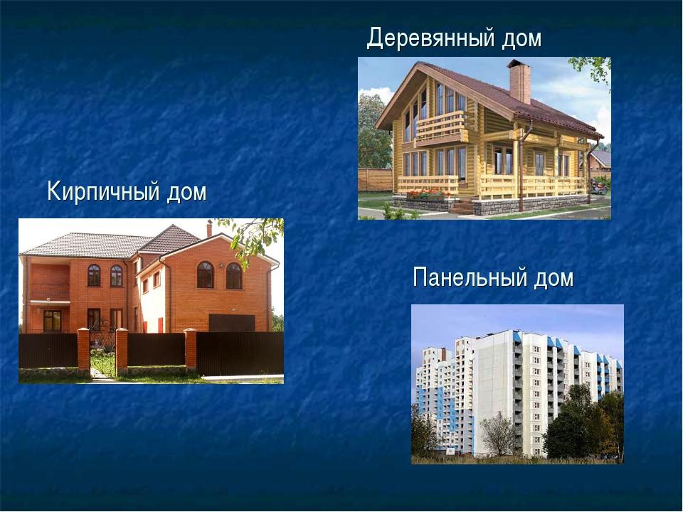 Деревянный дом Панельный дом Кирпичный дом
