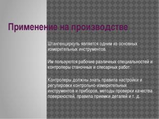 Применение на производстве Штангенциркуль является одним из основных измерите