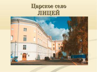 Царское село ЛИЦЕЙ