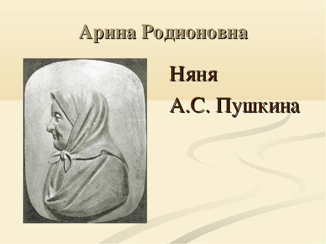 Арина Родионовна Няня А.С. Пушкина