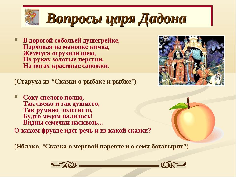 Вопросы царя Дадона В дорогой собольей душегрейке, Парчовая на маковке кичка,...