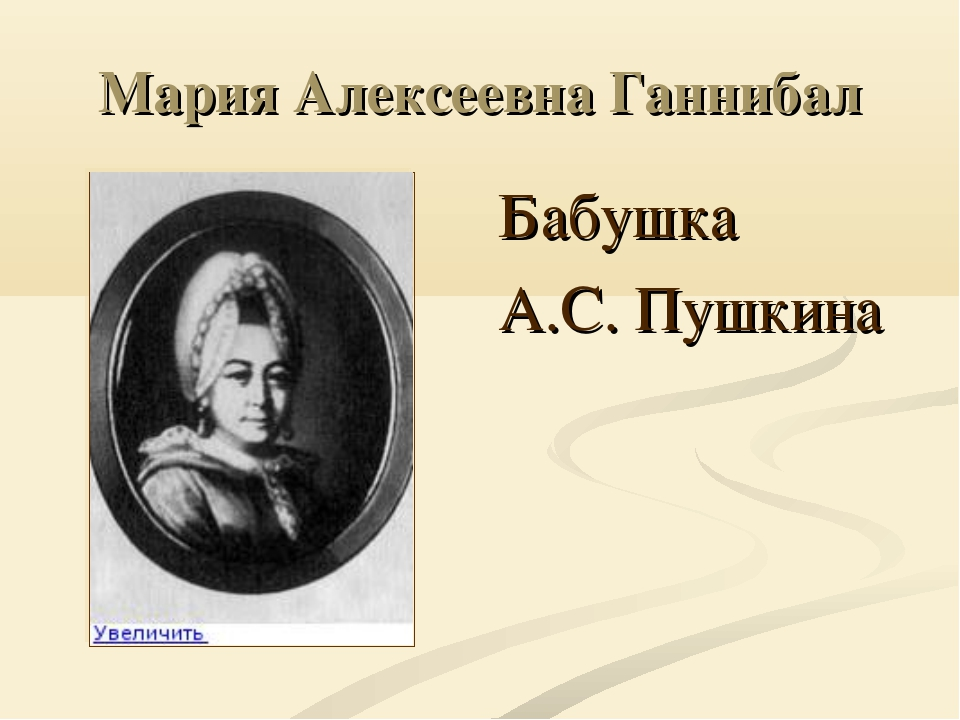 Мария Алексеевна Ганнибал Бабушка А.С. Пушкина