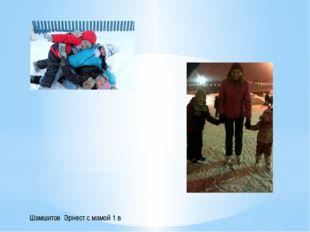 Шамшитов Эрнест с мамой 1 в