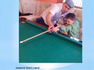 Шамшитов Эрнест с папой