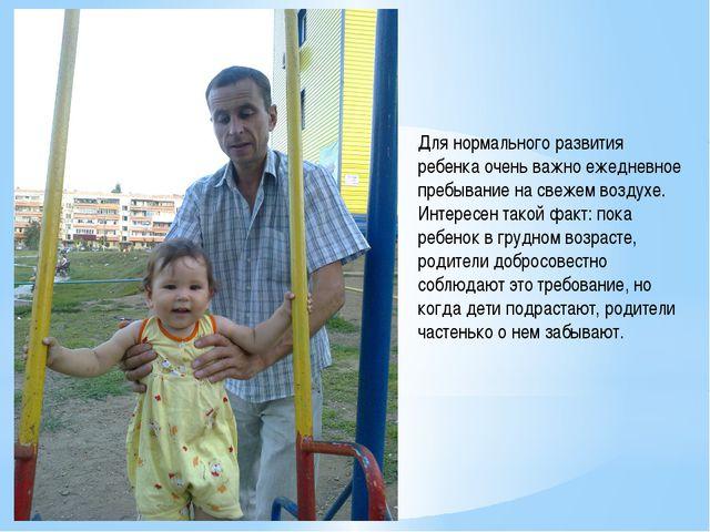 Для нормального развития ребенка очень важно ежедневное пребывание на свежем...
