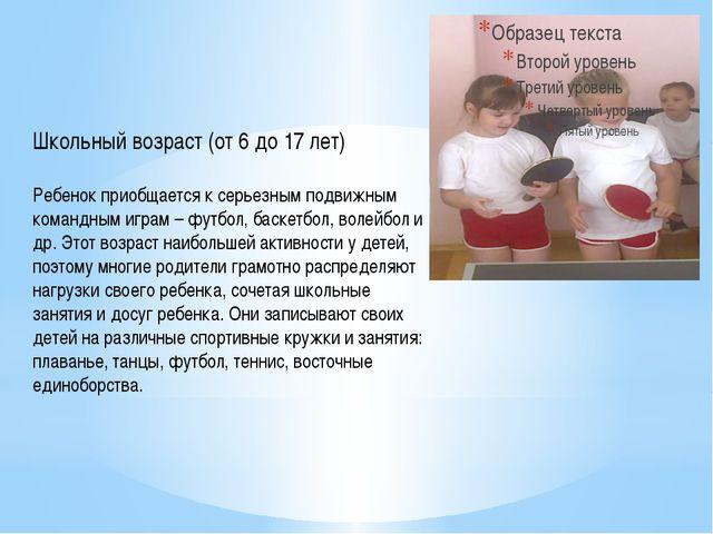 Школьный возраст (от 6 до 17 лет) Ребенок приобщается к серьезным подвижным...