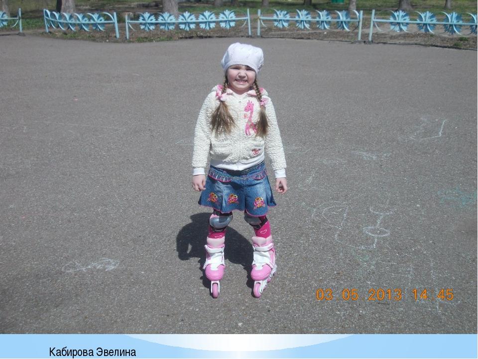 Кабирова Эвелина